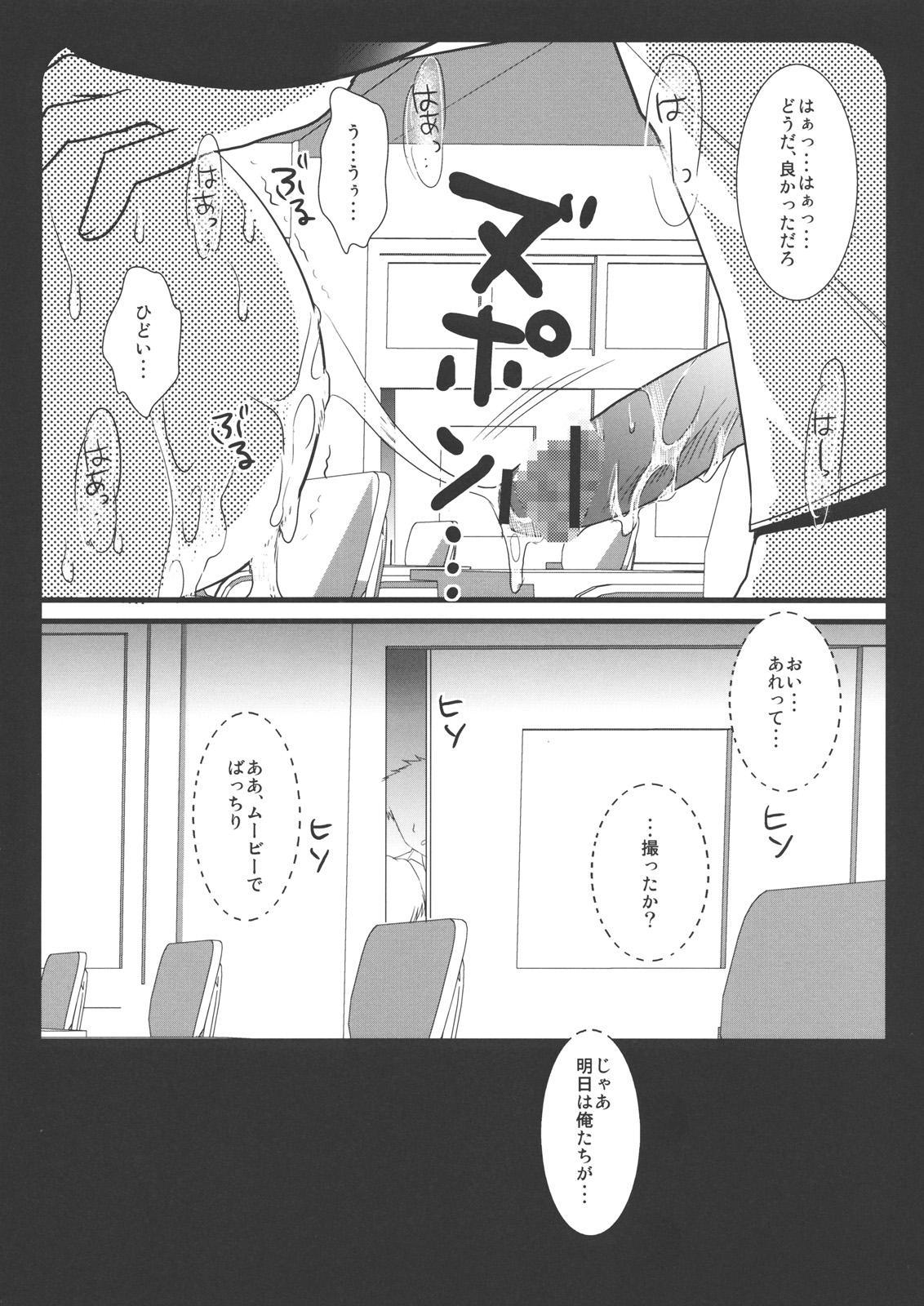Houkago no Himitsu 13