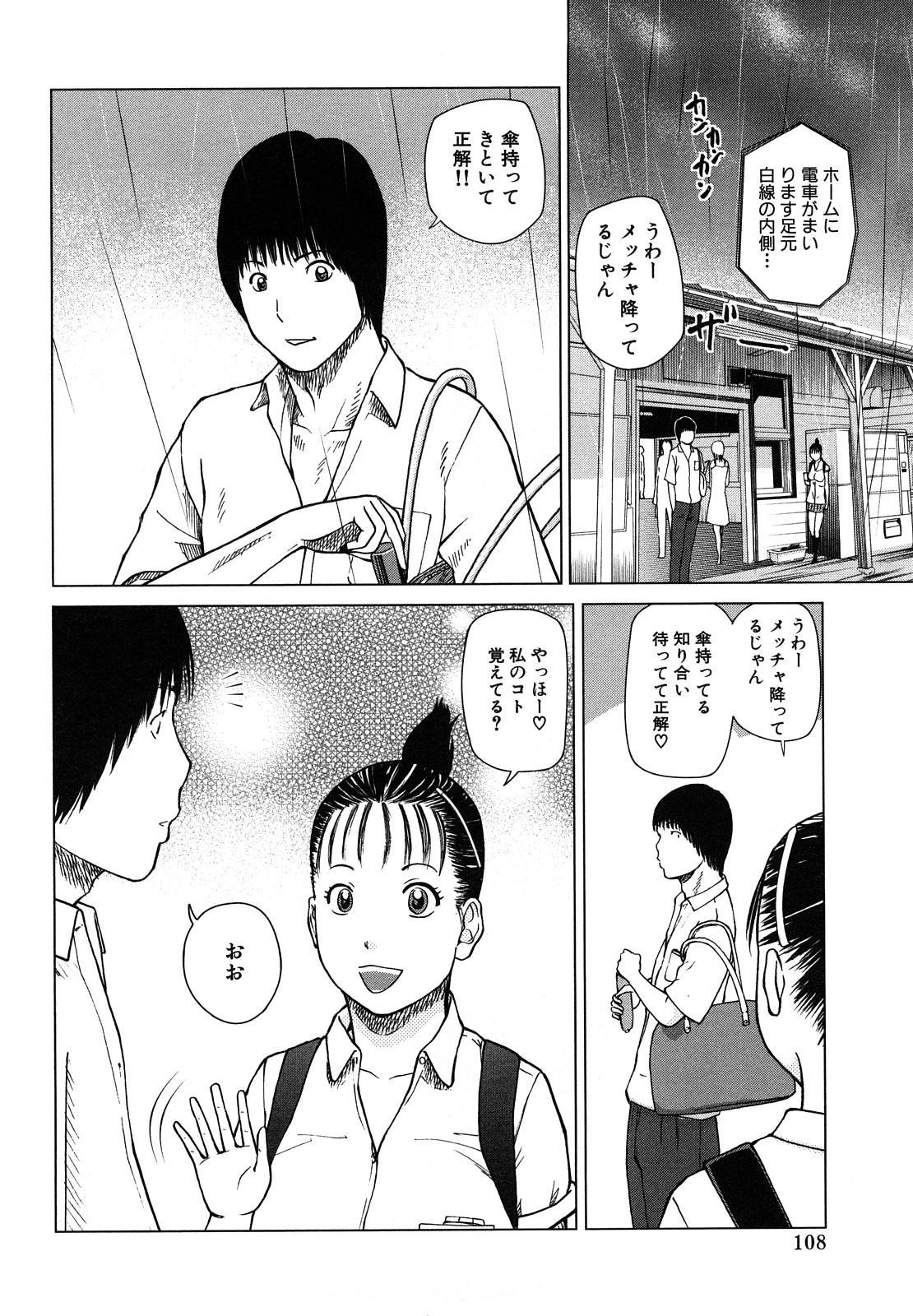 Wakazuma & Joshi Kousei Collection 107