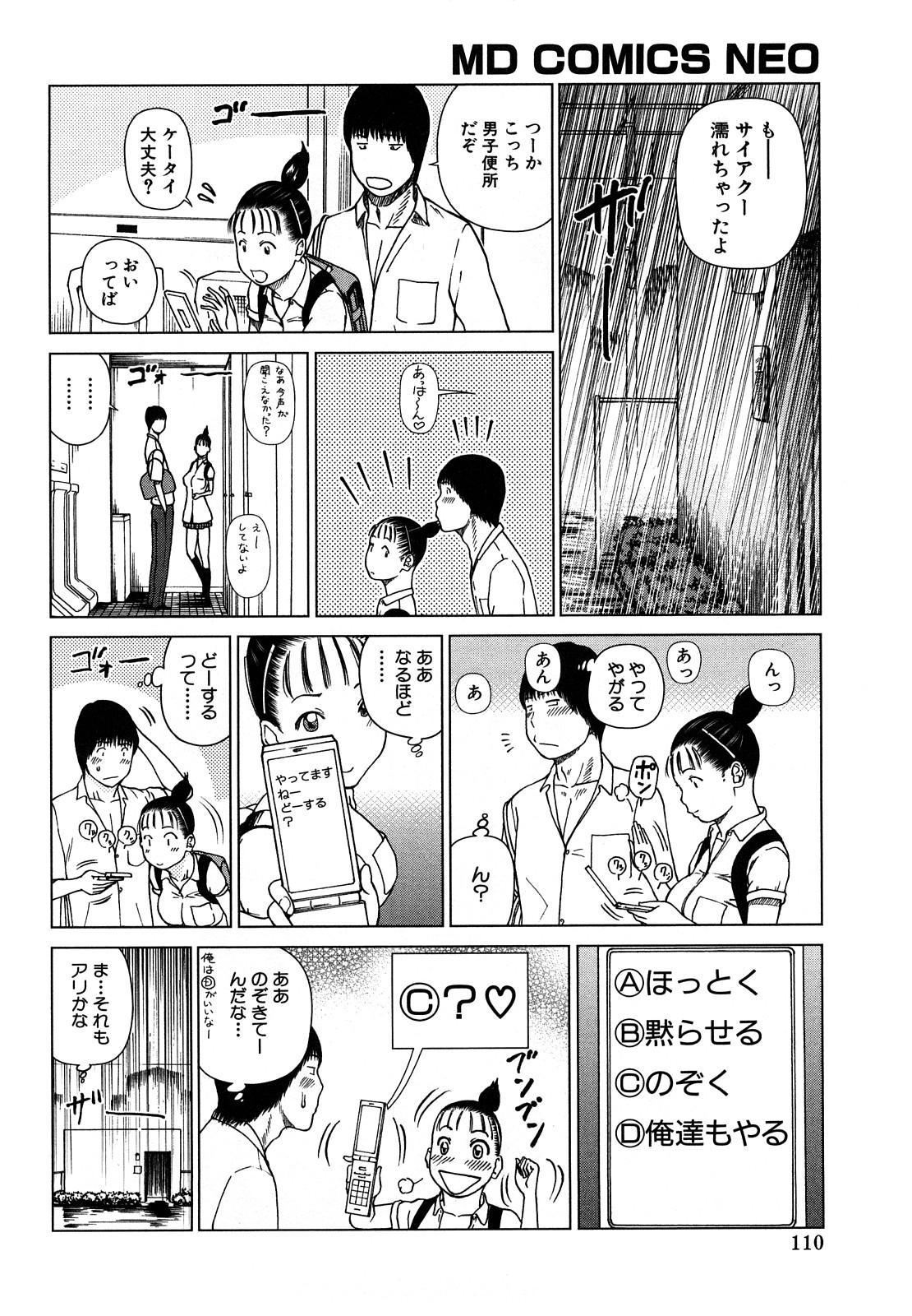 Wakazuma & Joshi Kousei Collection 109