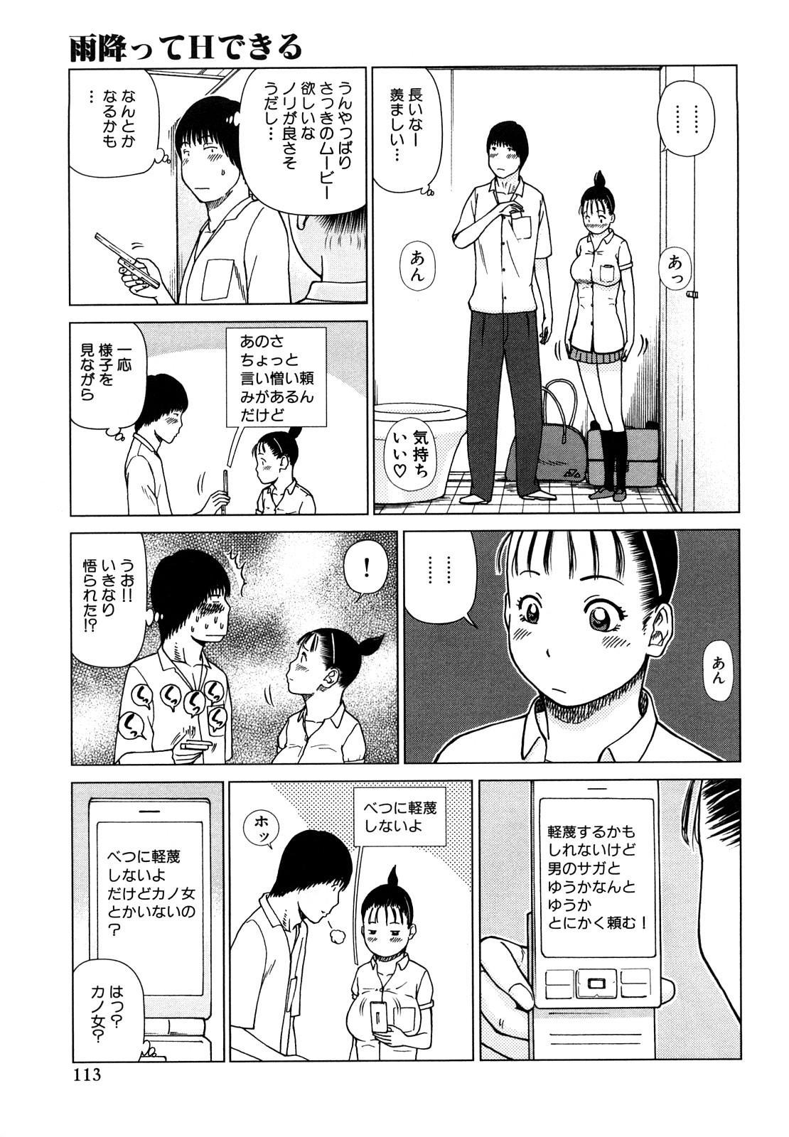 Wakazuma & Joshi Kousei Collection 112