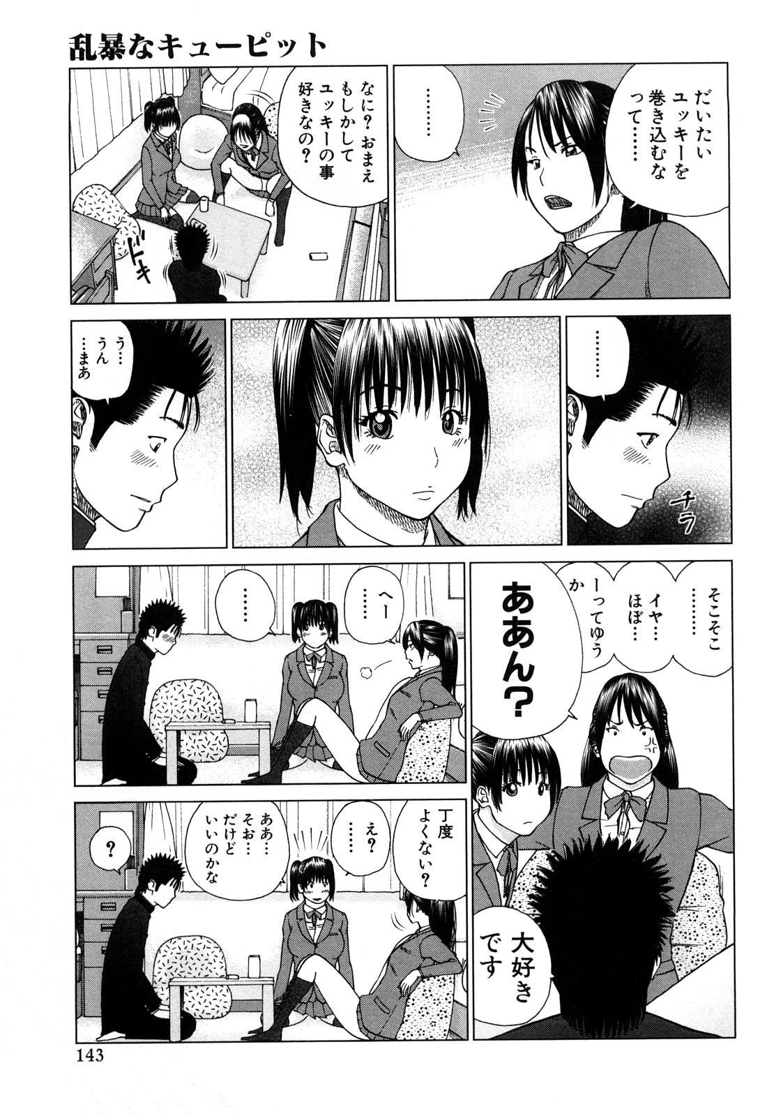 Wakazuma & Joshi Kousei Collection 142