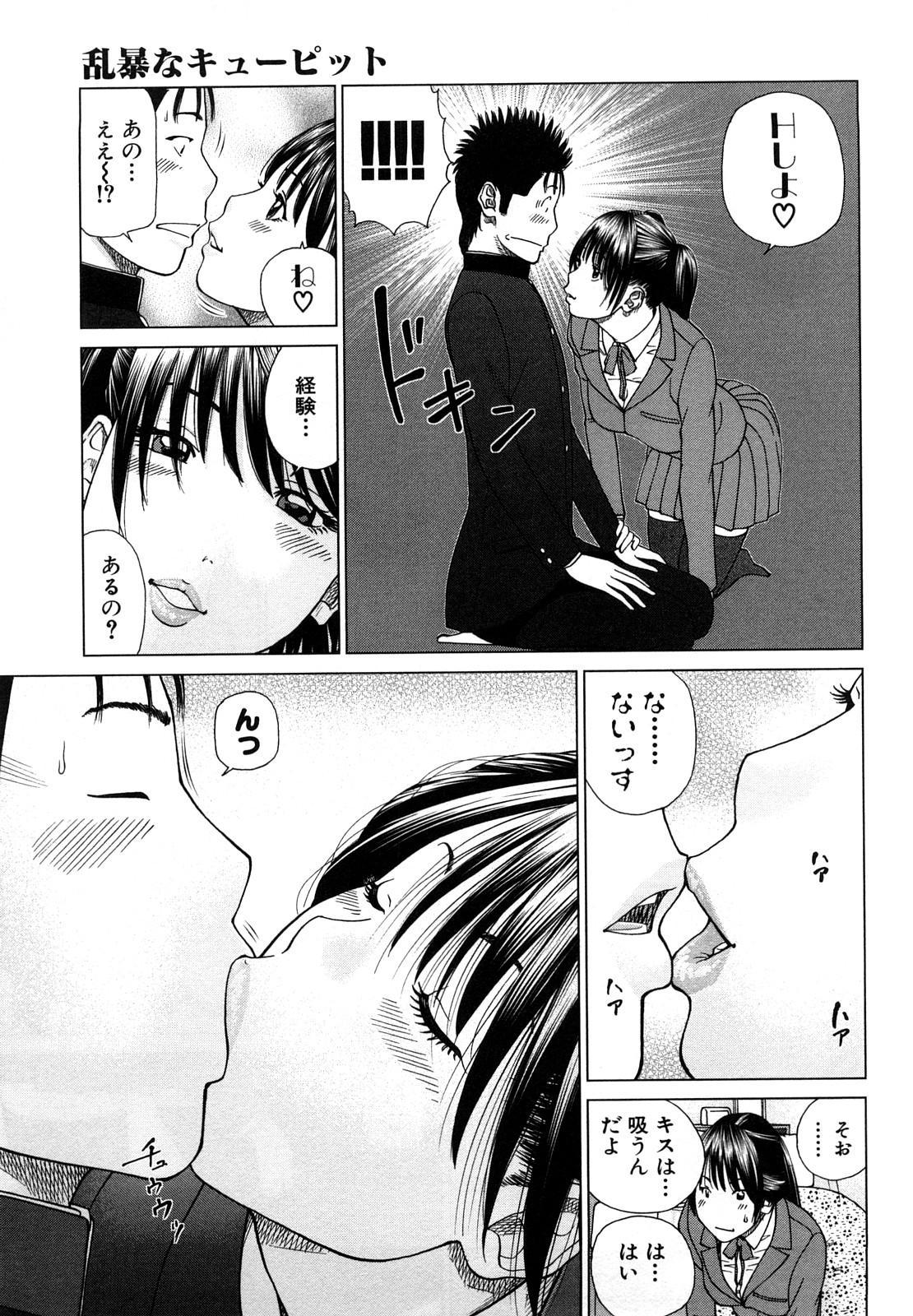 Wakazuma & Joshi Kousei Collection 144