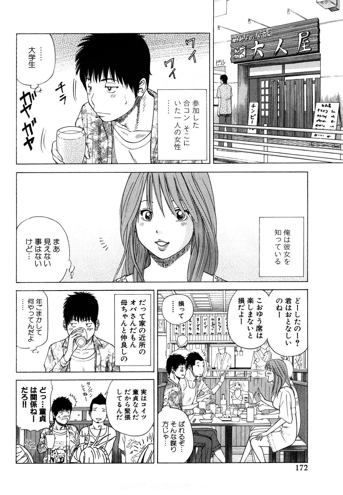 Wakazuma & Joshi Kousei Collection 171