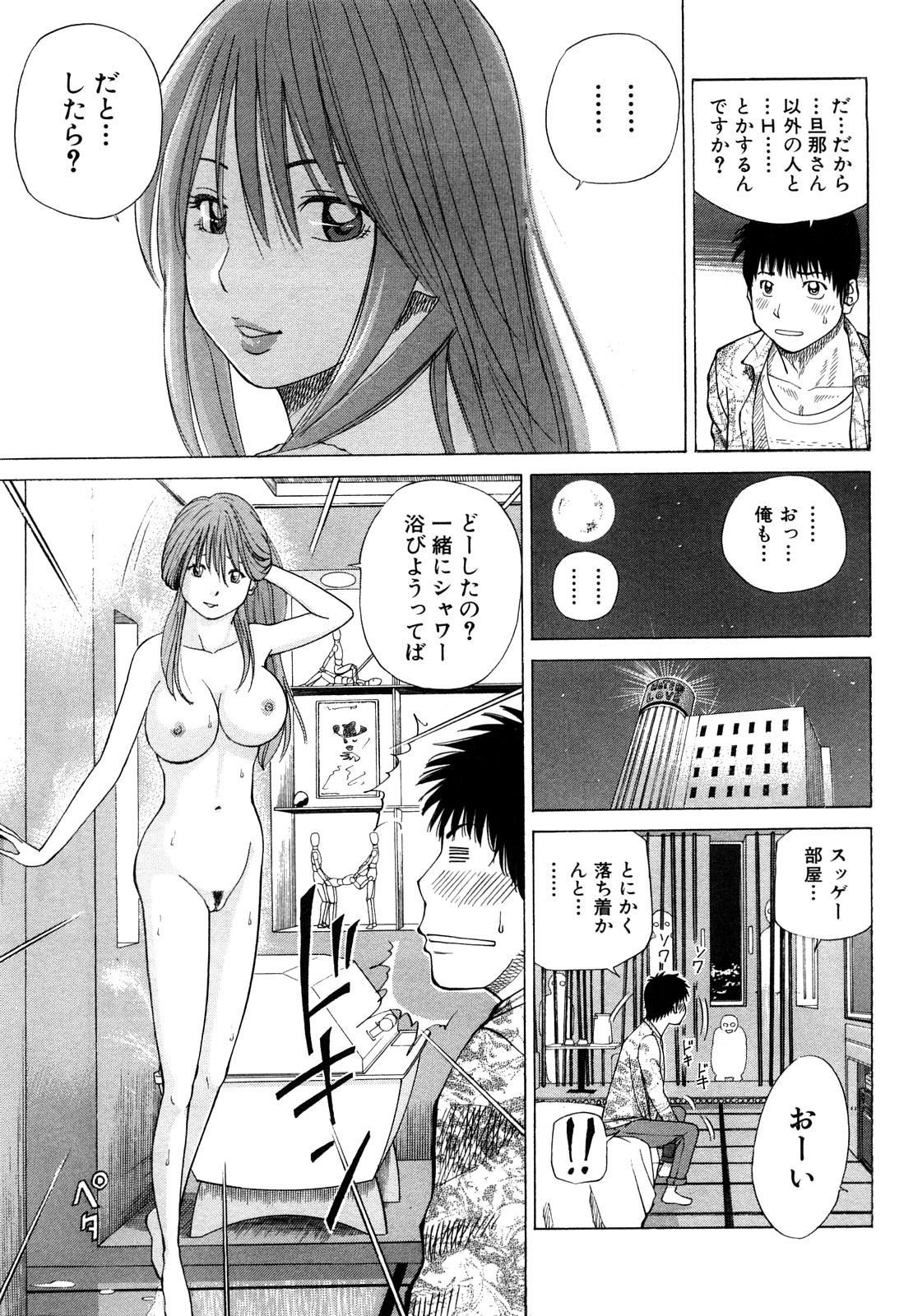 Wakazuma & Joshi Kousei Collection 174
