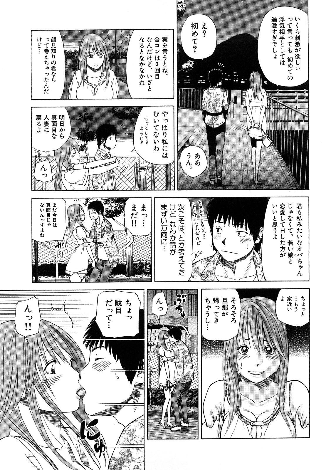 Wakazuma & Joshi Kousei Collection 176