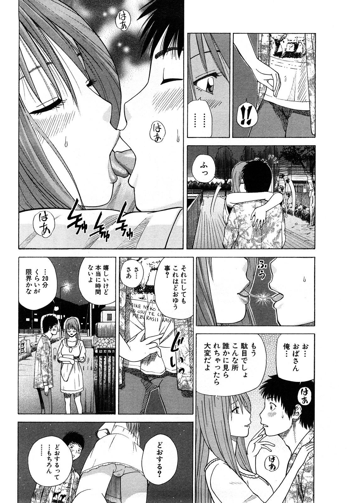 Wakazuma & Joshi Kousei Collection 177