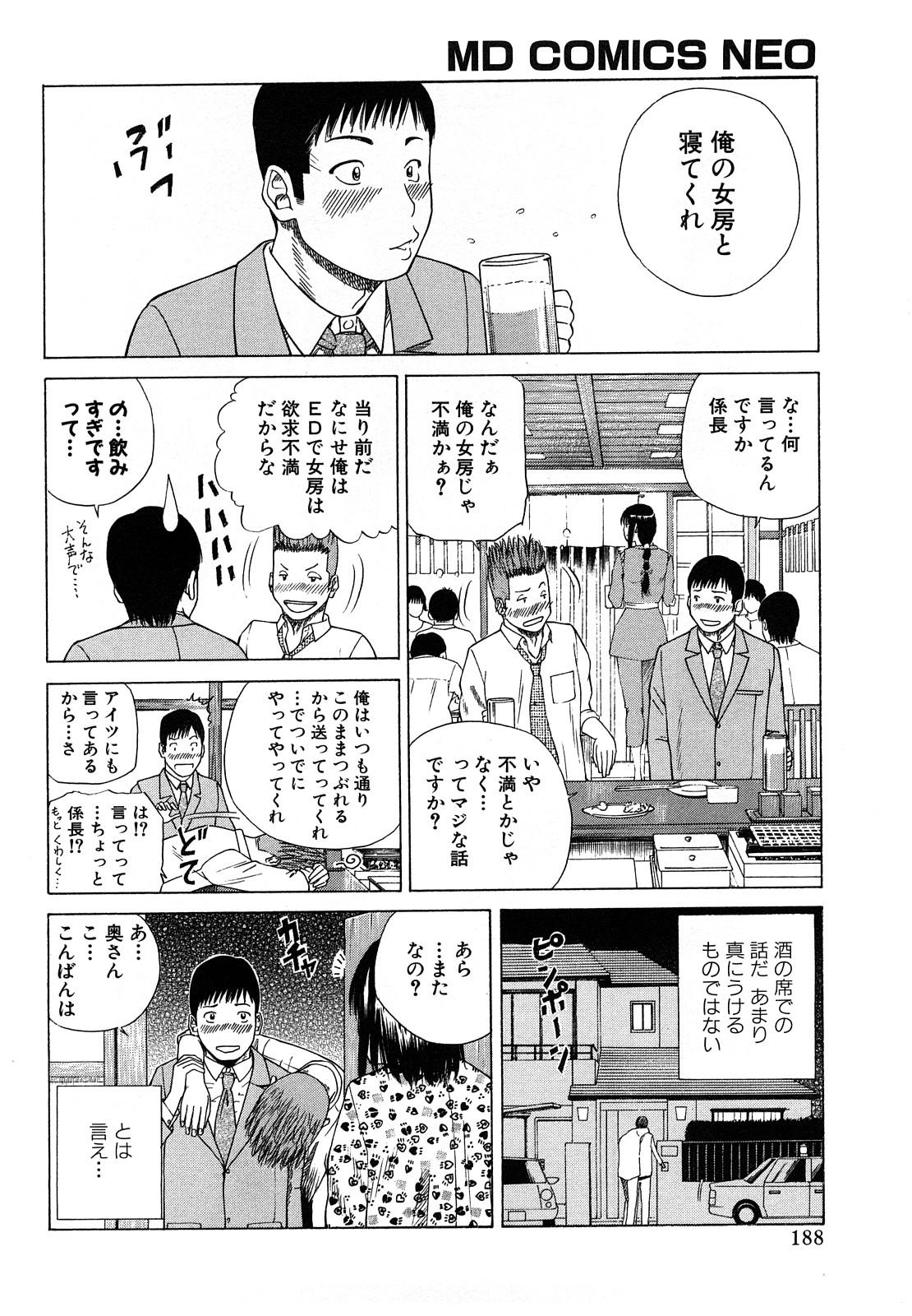 Wakazuma & Joshi Kousei Collection 187