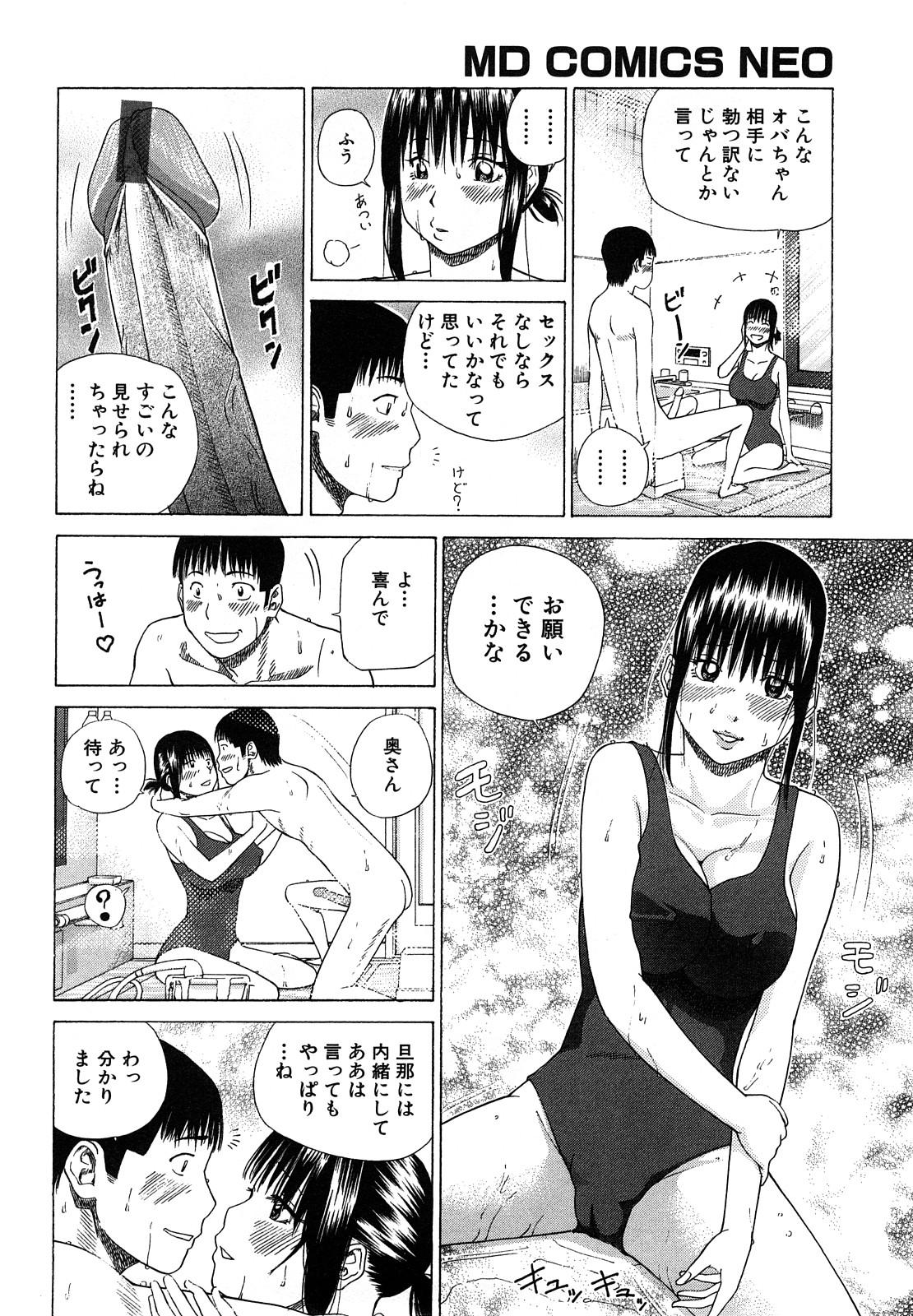 Wakazuma & Joshi Kousei Collection 193