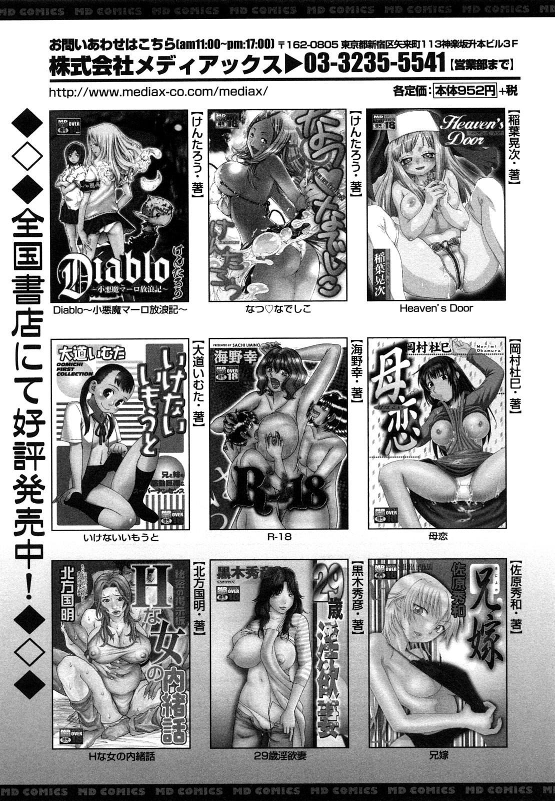 Wakazuma & Joshi Kousei Collection 204