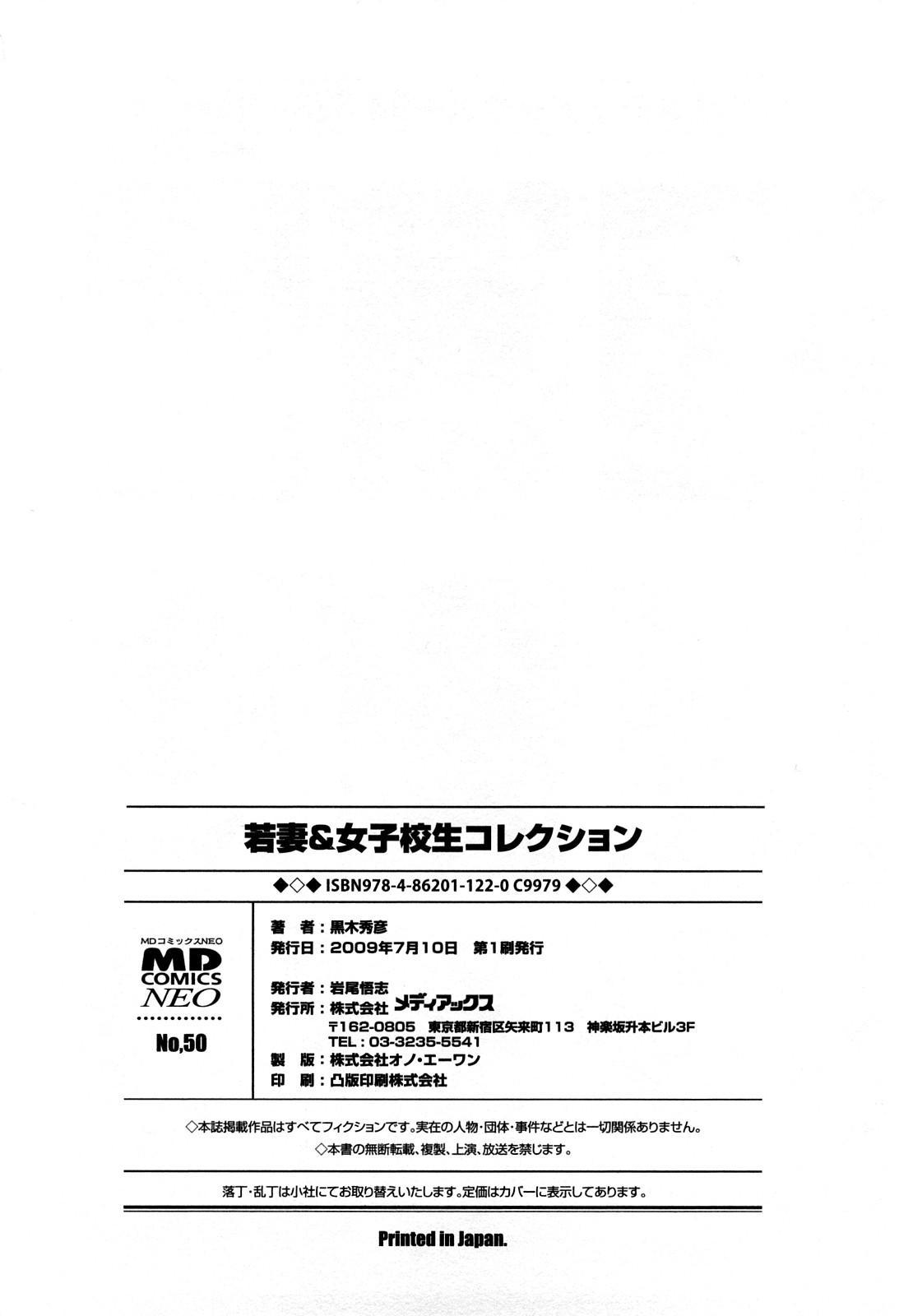 Wakazuma & Joshi Kousei Collection 205