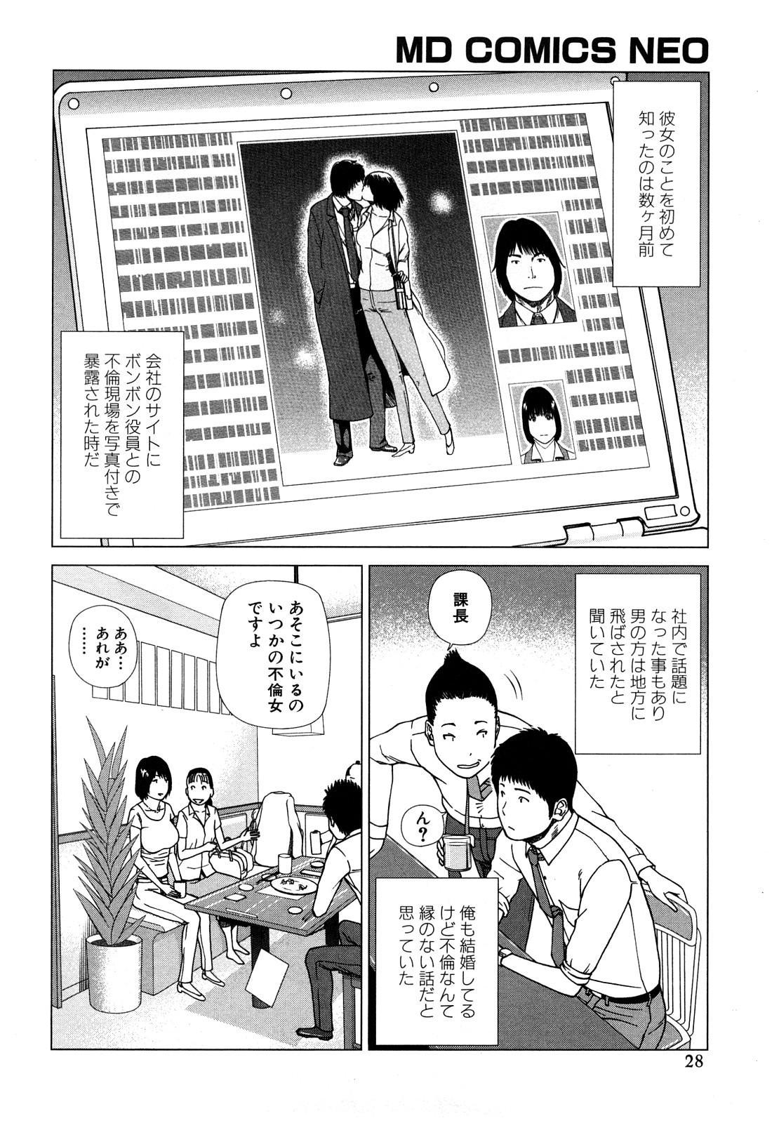 Wakazuma & Joshi Kousei Collection 27