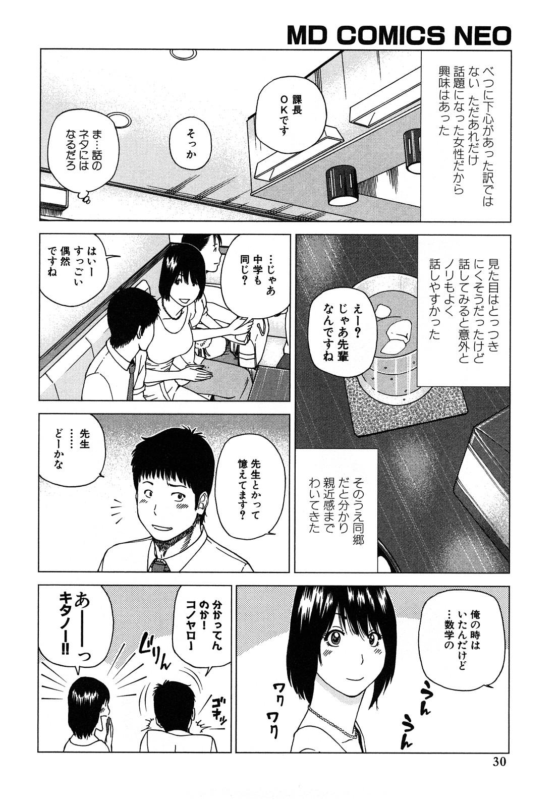 Wakazuma & Joshi Kousei Collection 29