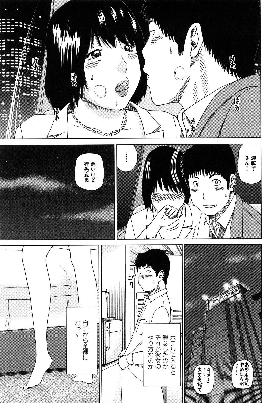 Wakazuma & Joshi Kousei Collection 34