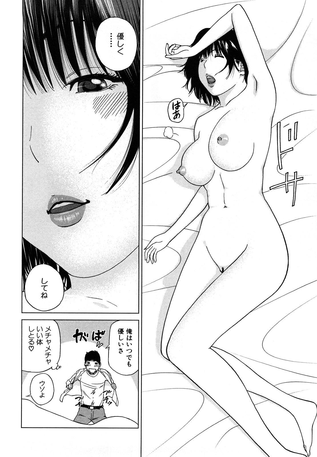 Wakazuma & Joshi Kousei Collection 35