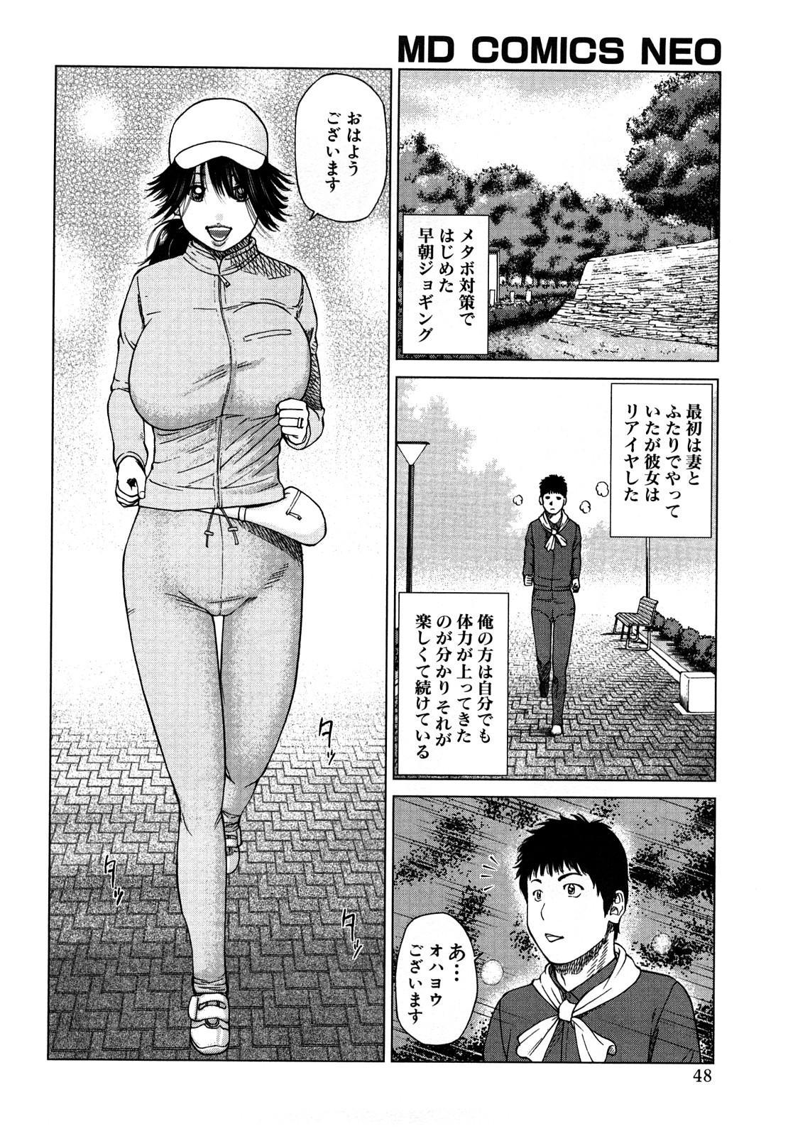 Wakazuma & Joshi Kousei Collection 47