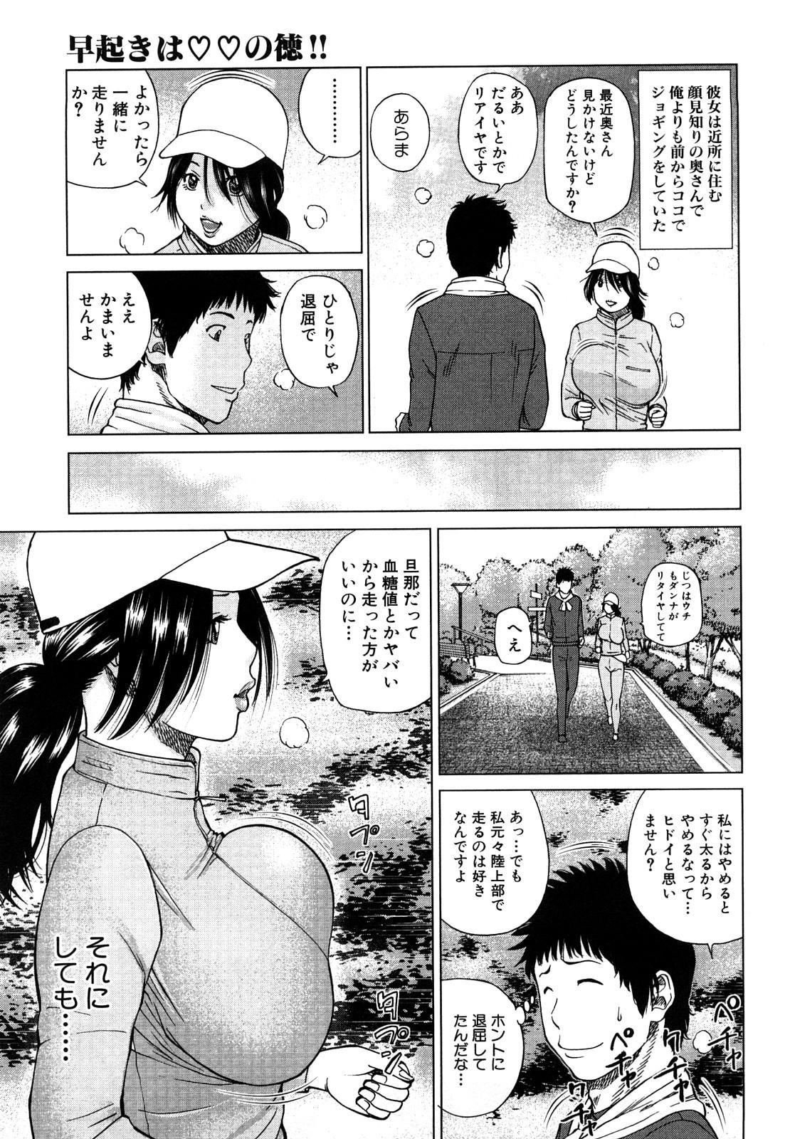 Wakazuma & Joshi Kousei Collection 48