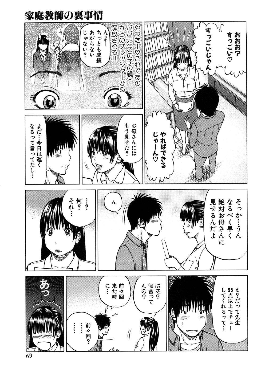 Wakazuma & Joshi Kousei Collection 68