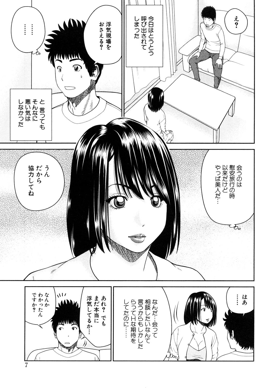 Wakazuma & Joshi Kousei Collection 6
