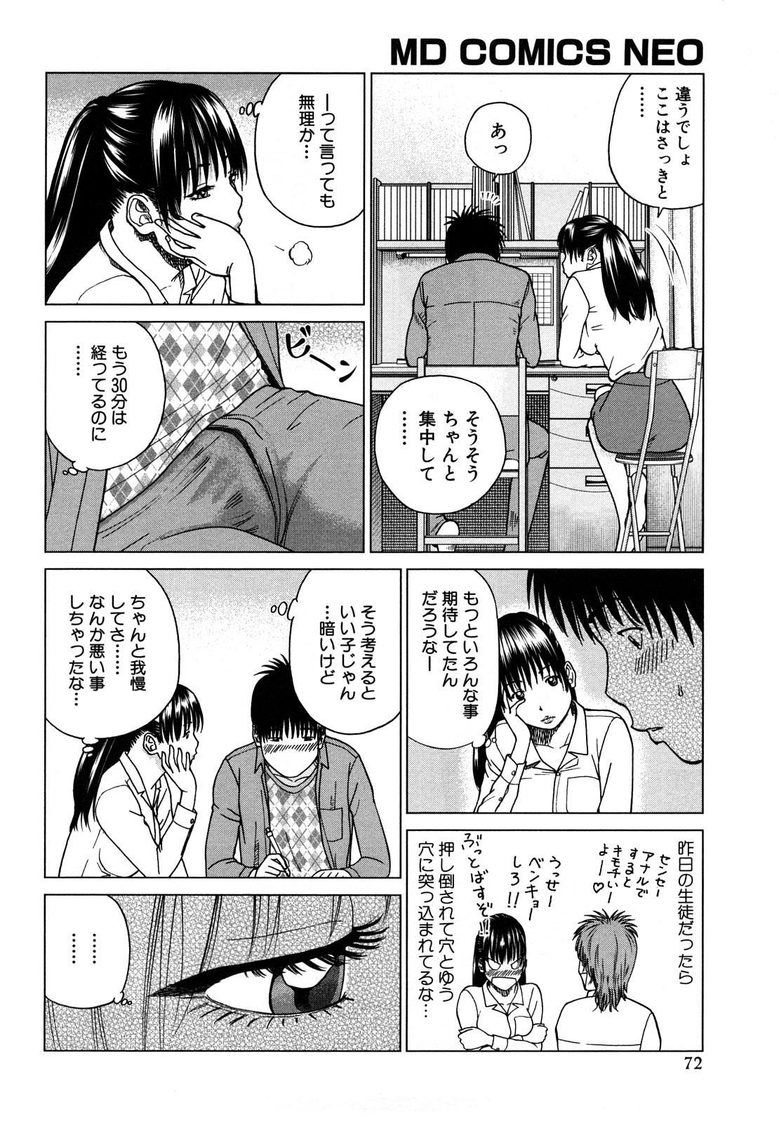 Wakazuma & Joshi Kousei Collection 71