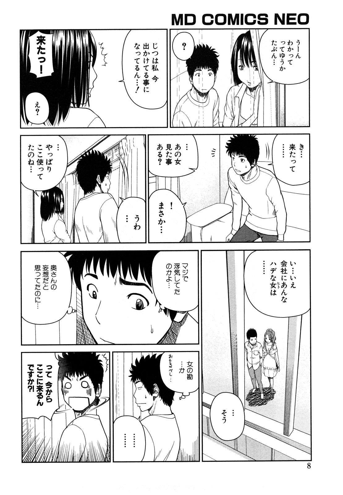 Wakazuma & Joshi Kousei Collection 7