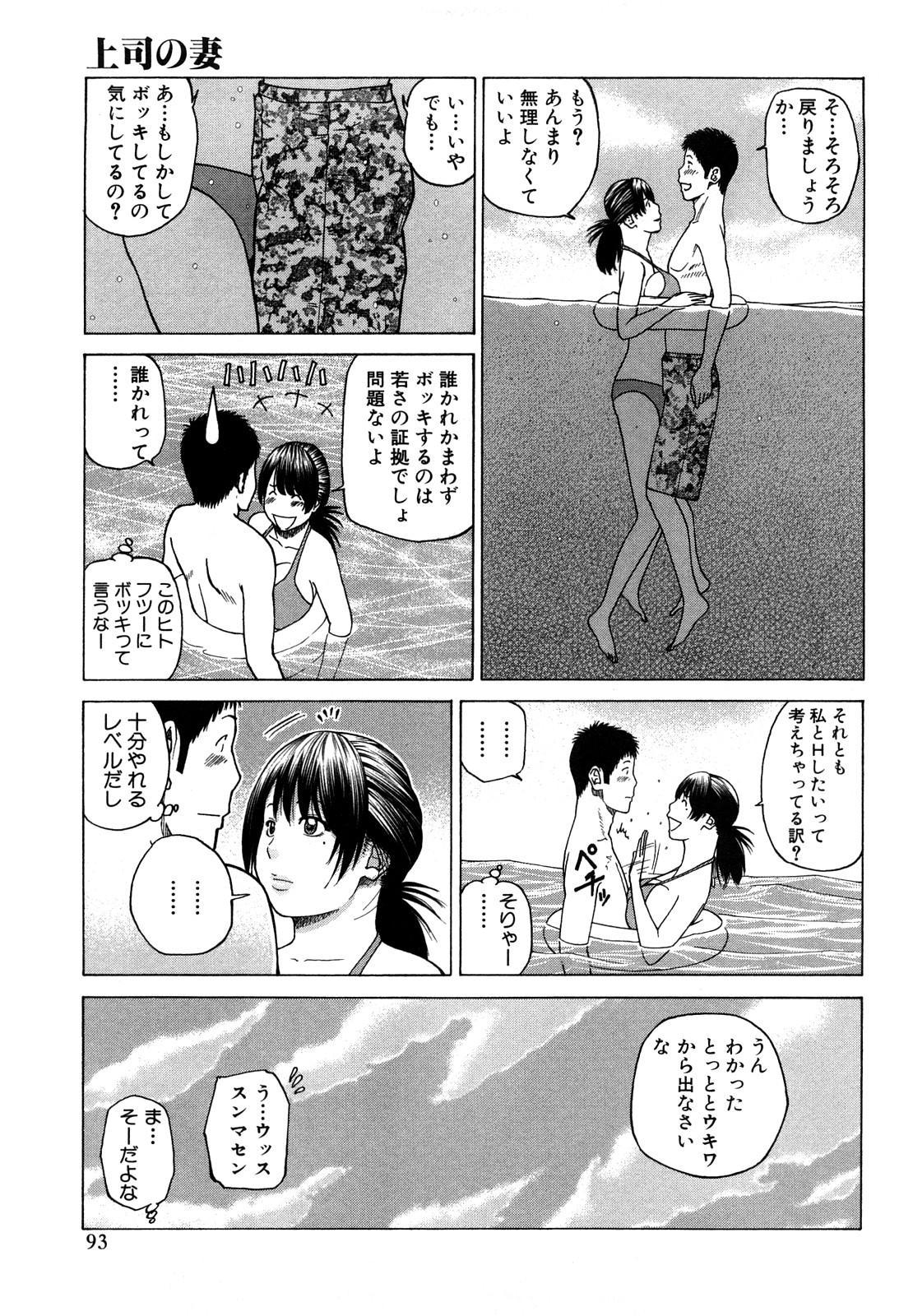 Wakazuma & Joshi Kousei Collection 92