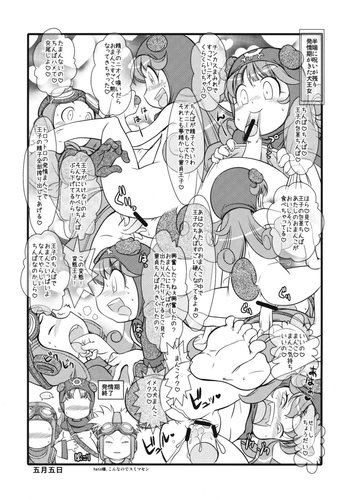 Ecchi na Hokora Chika Kaisou 23