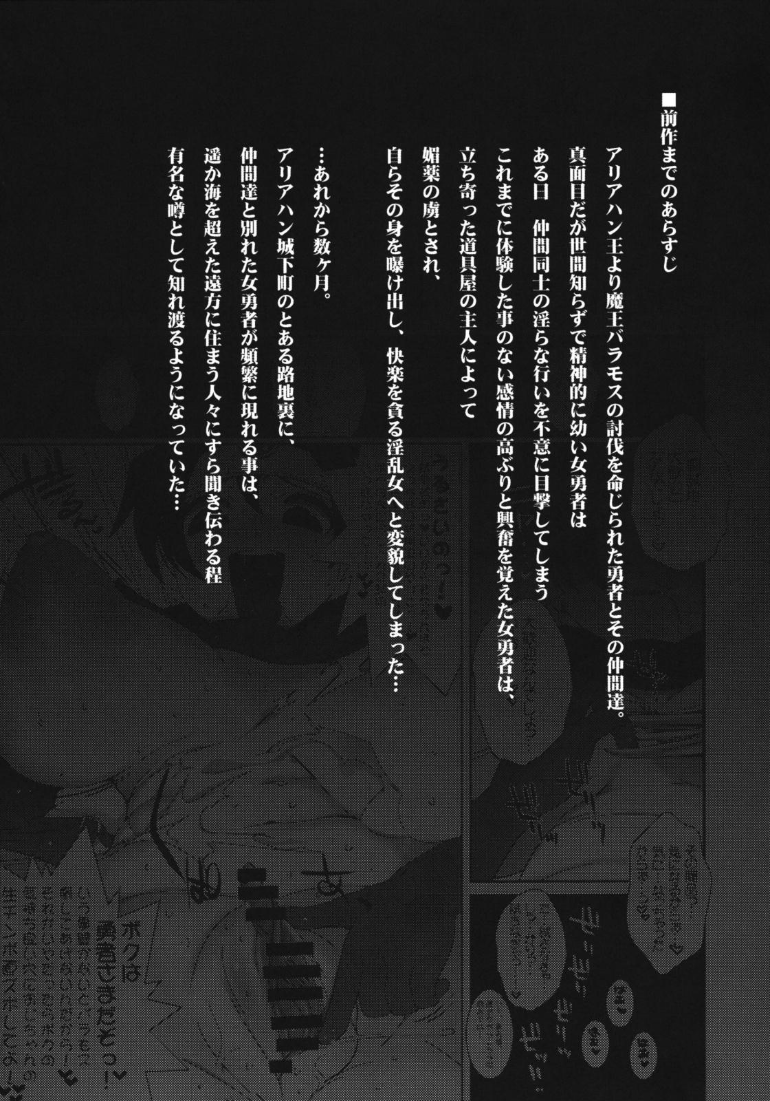 Ecchi na Hokora Chika Kaisou 2
