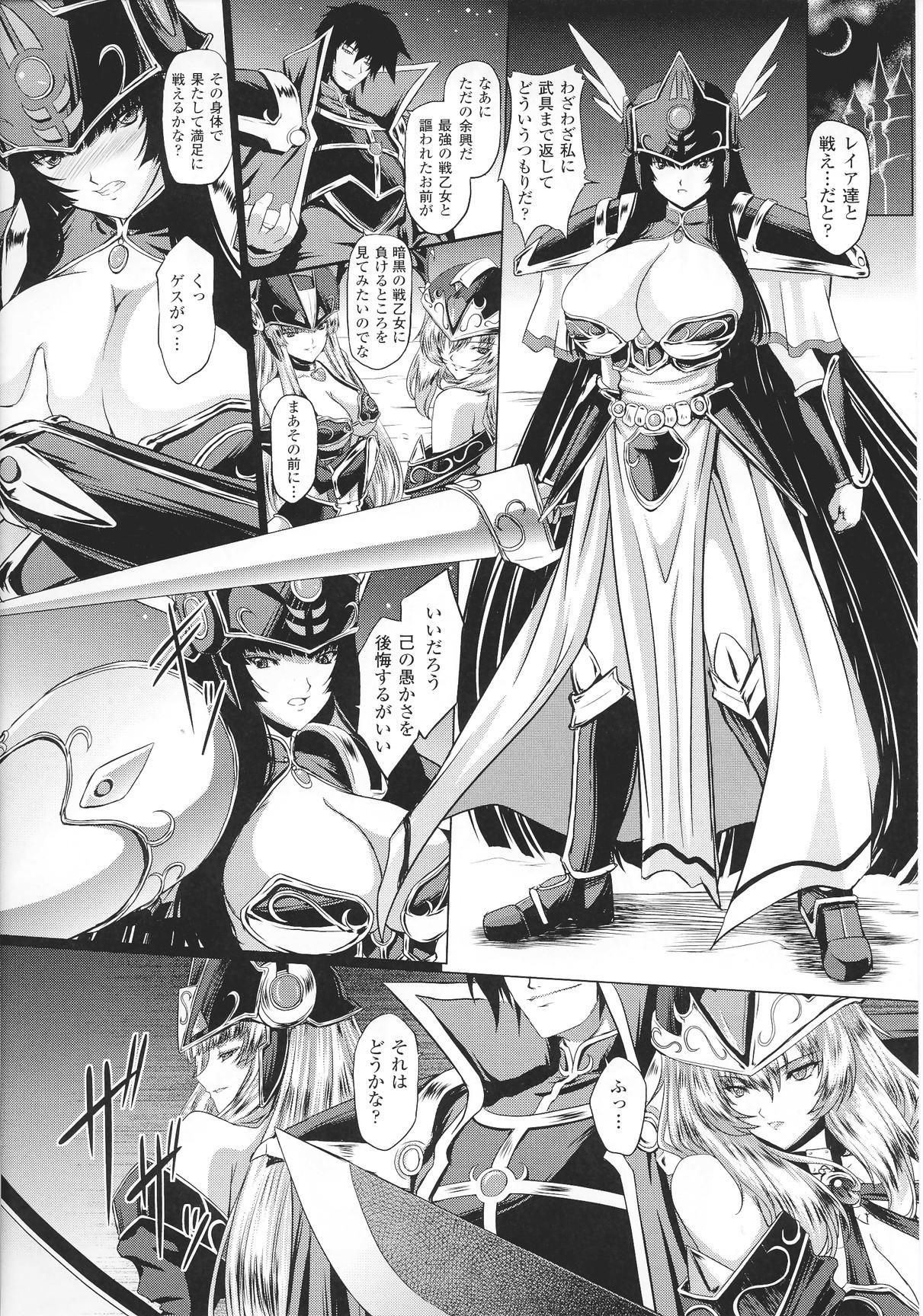 Slave Heroines Vol.12 17