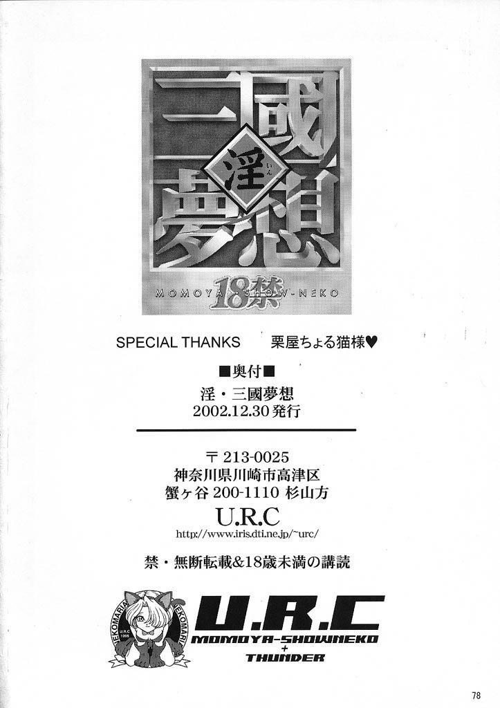 In Sangoku Musou 76