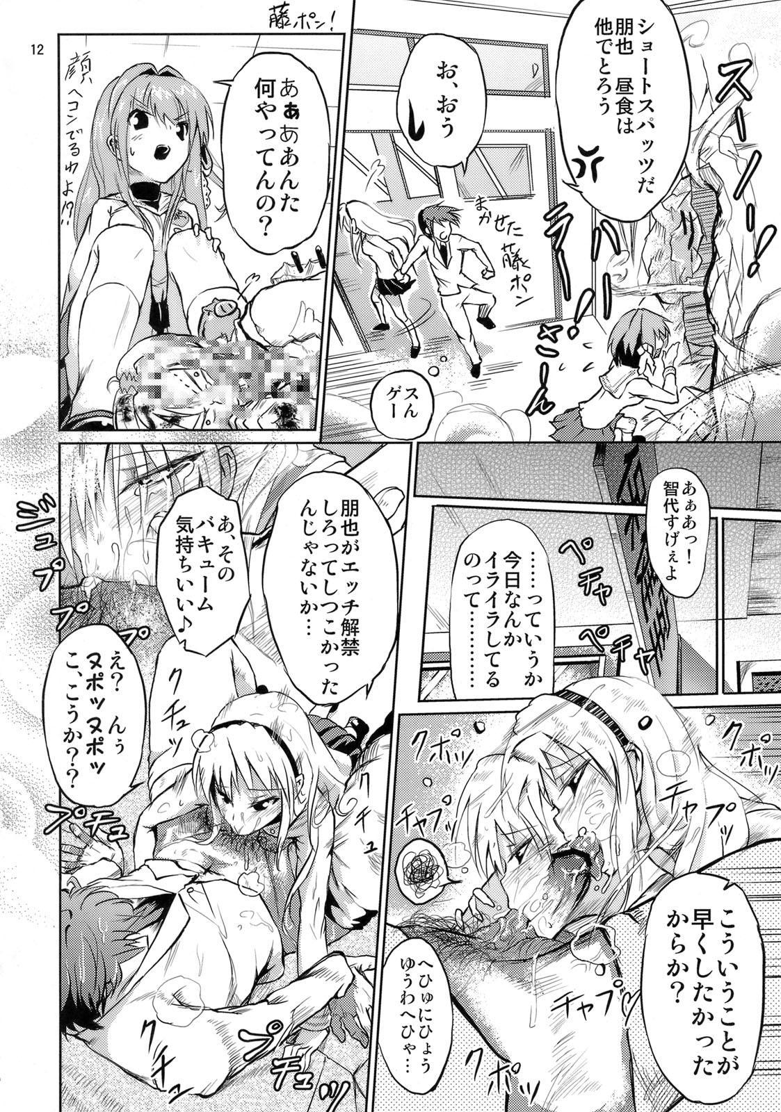 Ashi no Kirei na T-san wa Shimari ga ii 10