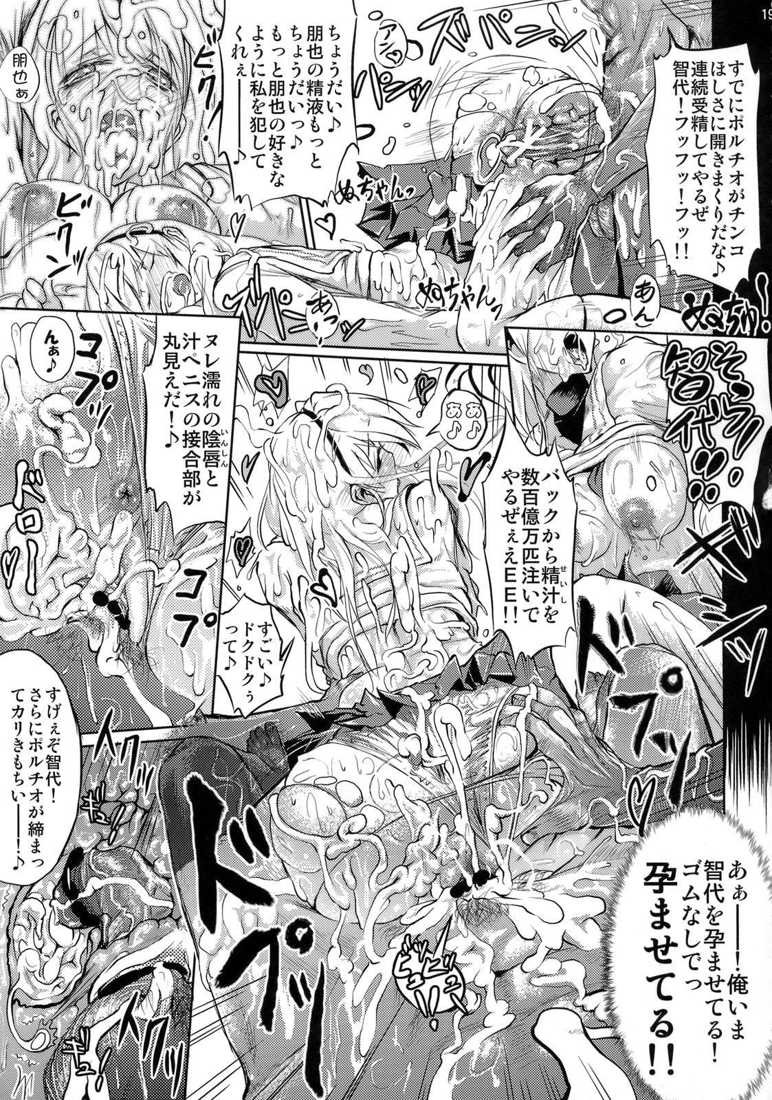 Ashi no Kirei na T-san wa Shimari ga ii 17