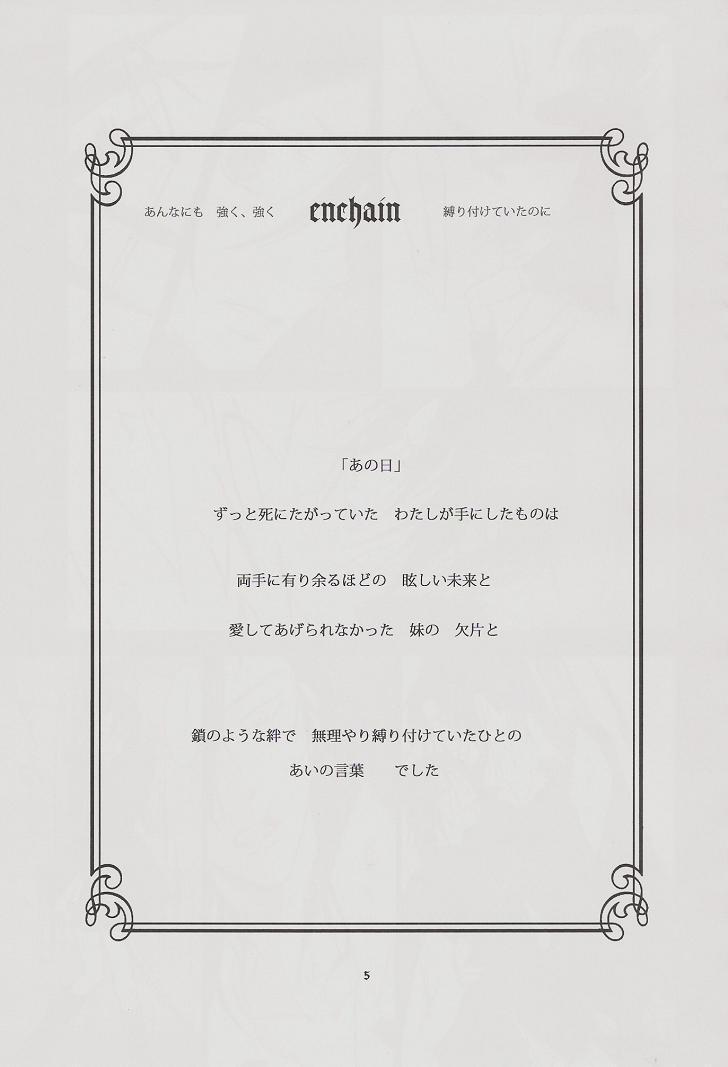 Enchain 1