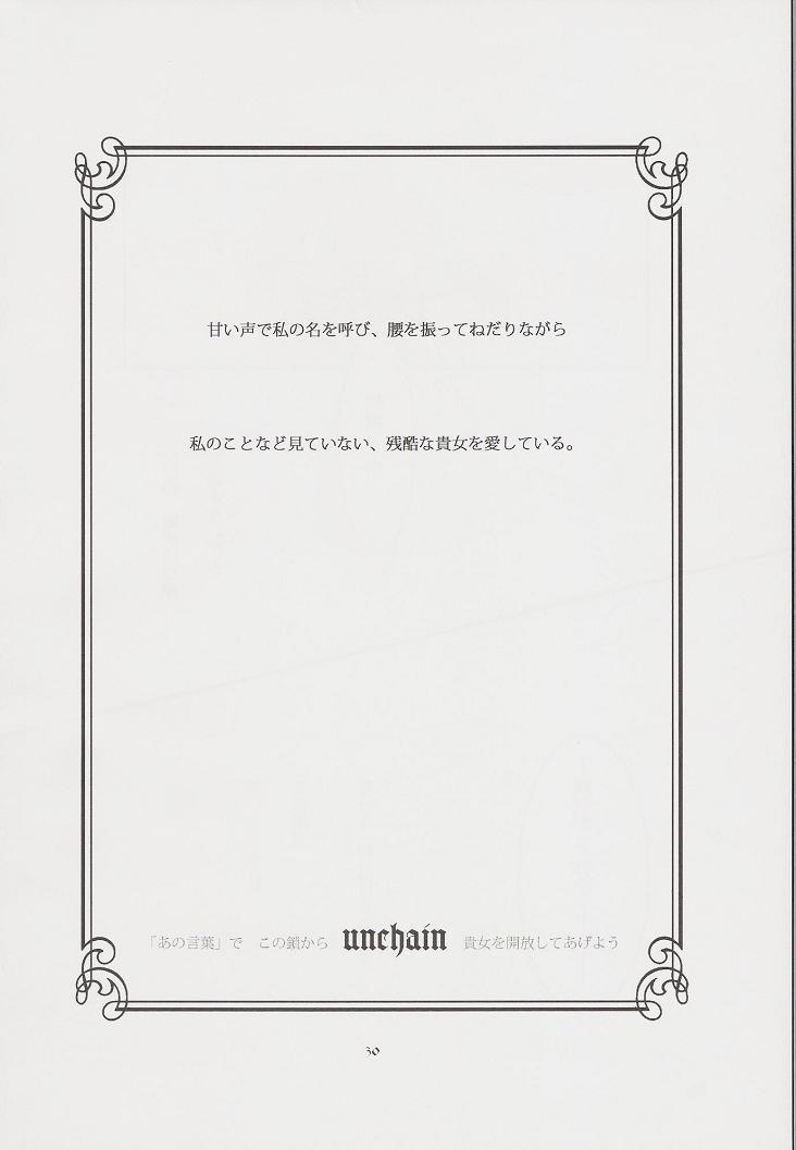 Enchain 26