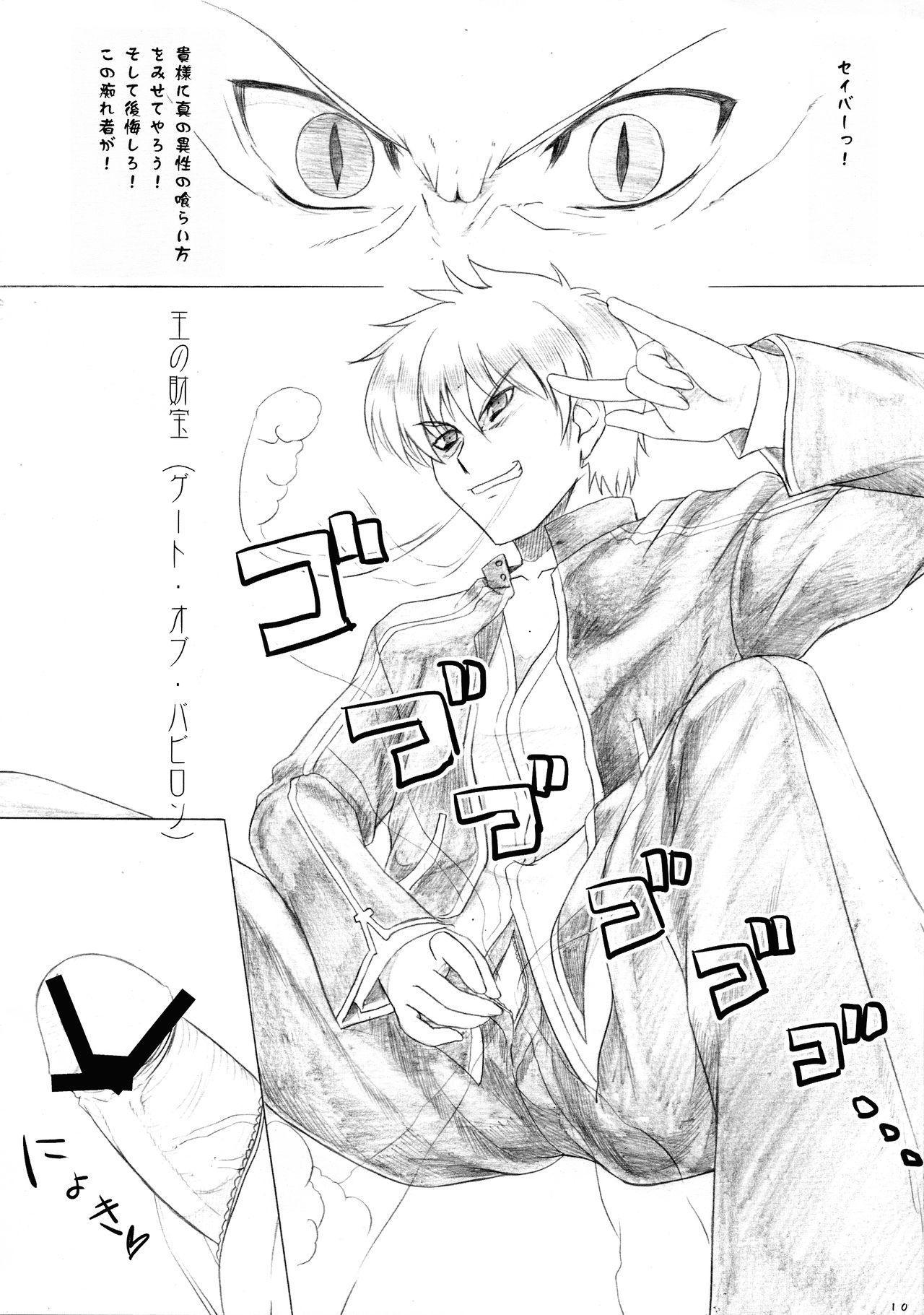 Kuro Saber x Kogiru no mattaku tadashikunai Hougu Kouza 9