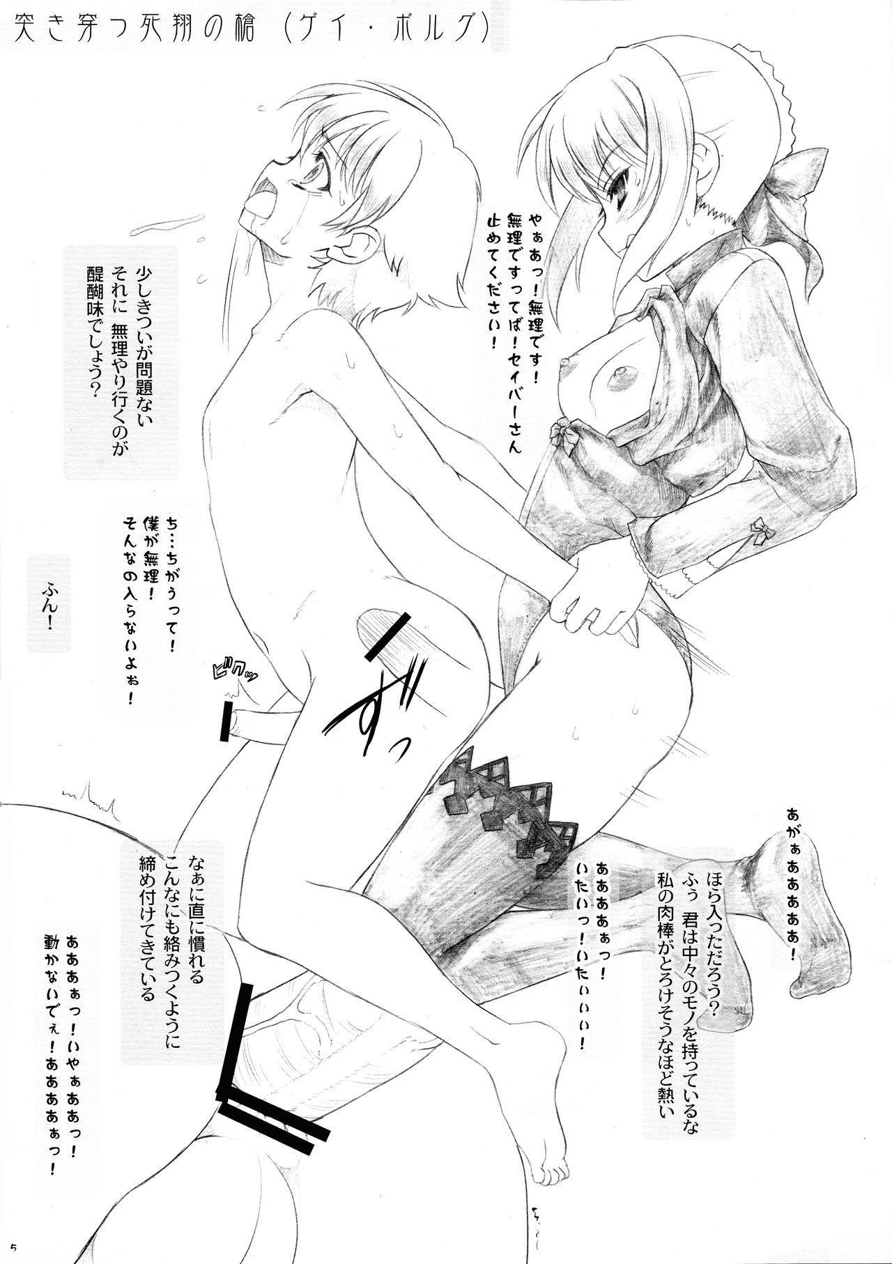 Kuro Saber x Kogiru no mattaku tadashikunai Hougu Kouza 4