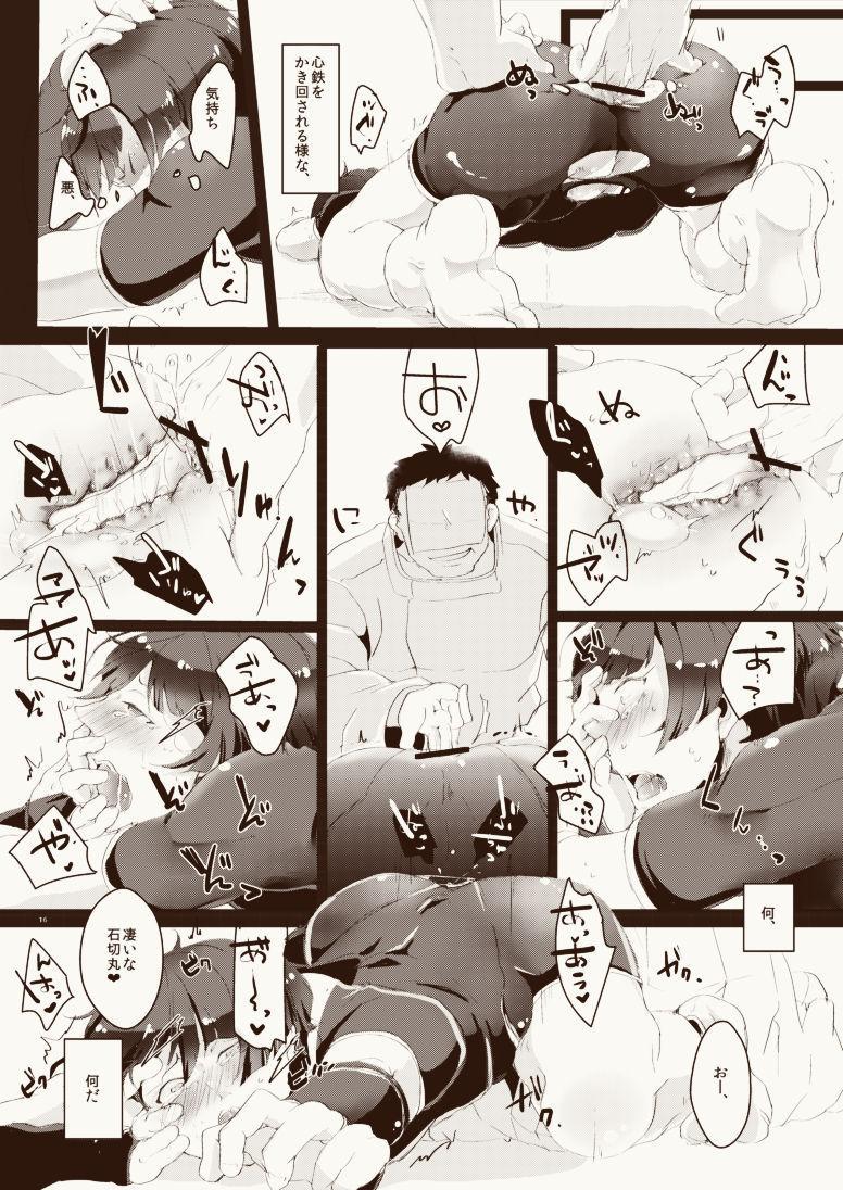 Harami Kyuu e Kime Kyuu e ❤ 16