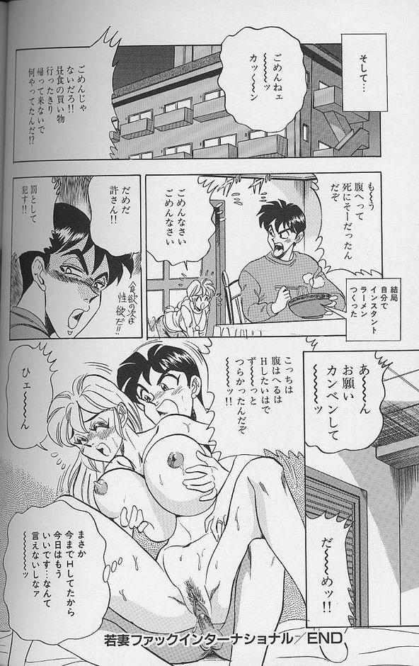 Wakazuma Erika no Oshaburi Cooking 117