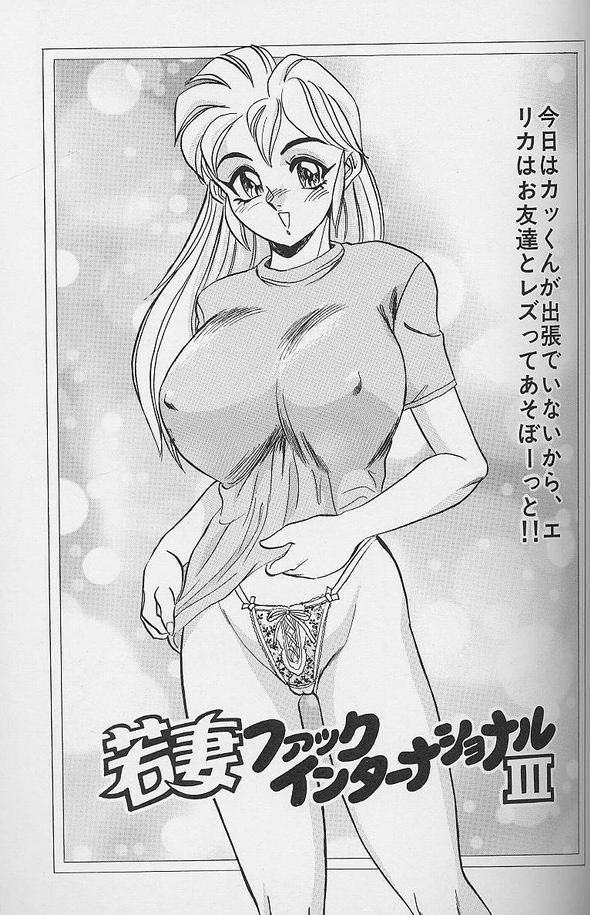 Wakazuma Erika no Oshaburi Cooking 134