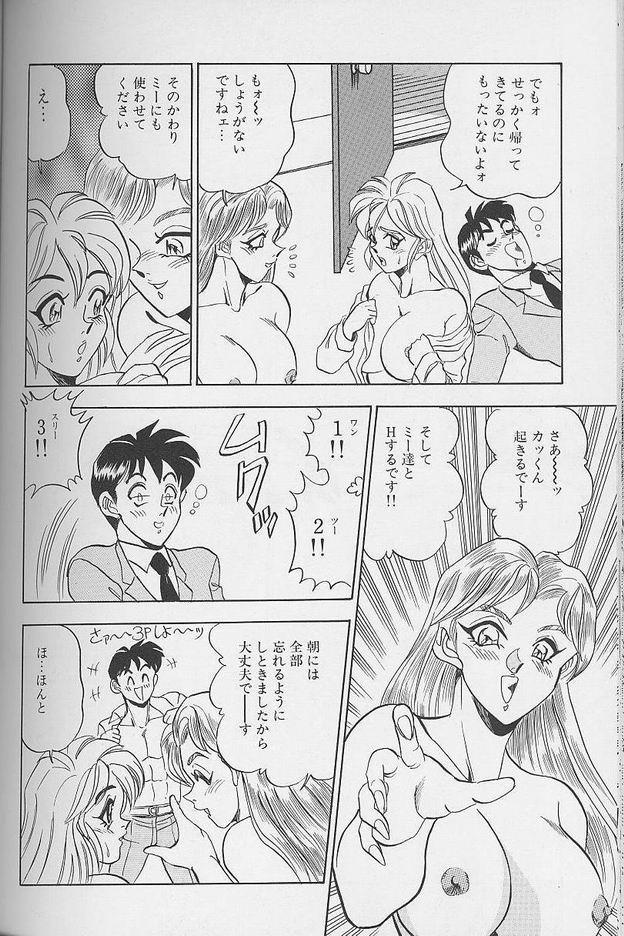 Wakazuma Erika no Oshaburi Cooking 143