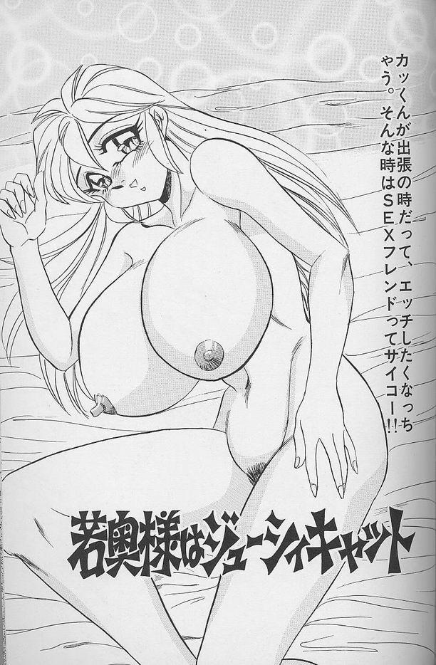 Wakazuma Erika no Oshaburi Cooking 150