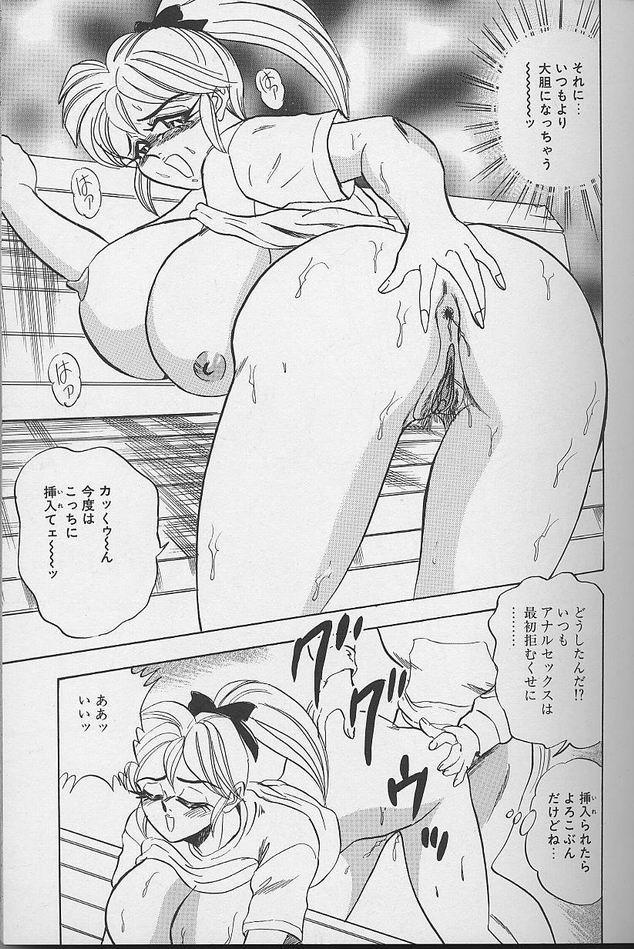 Wakazuma Erika no Oshaburi Cooking 30