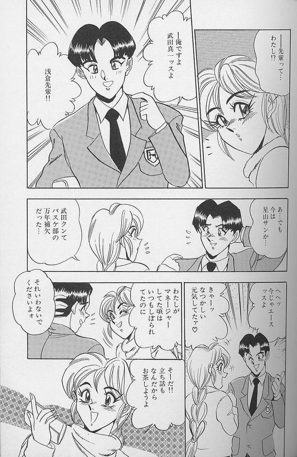 Wakazuma Erika no Oshaburi Cooking 54