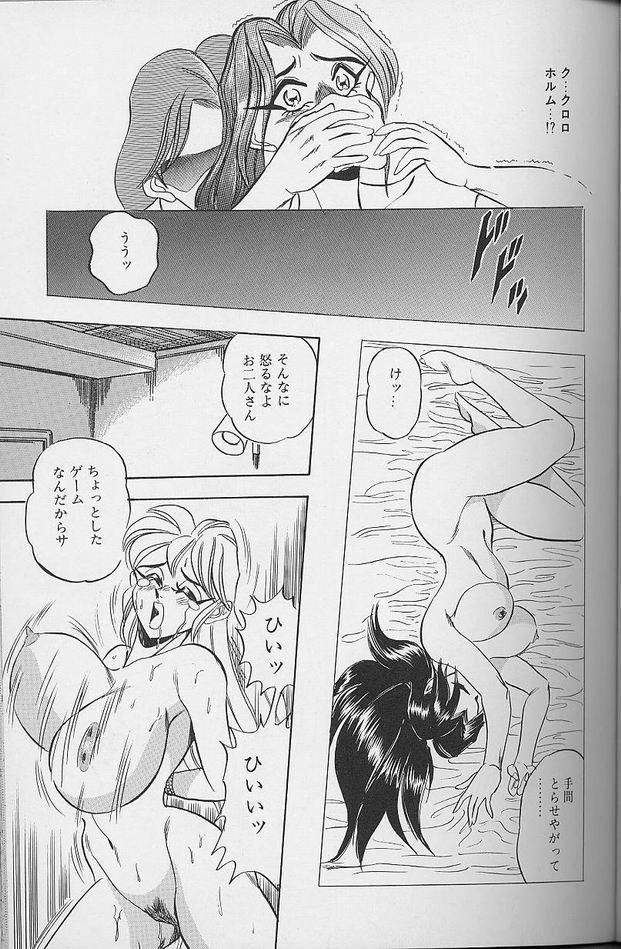 Wakazuma Erika no Oshaburi Cooking 96