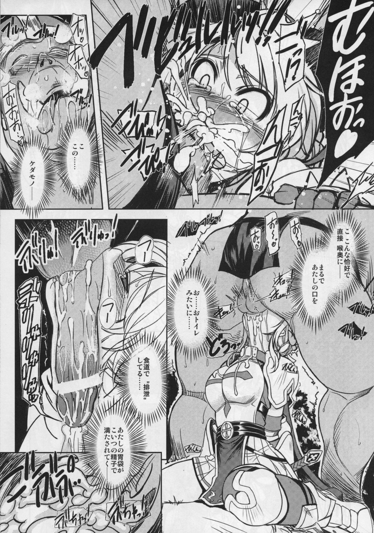 Hime Kishi Tame 10