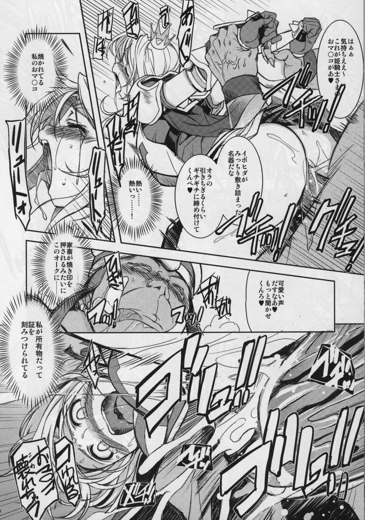 Hime Kishi Tame 15