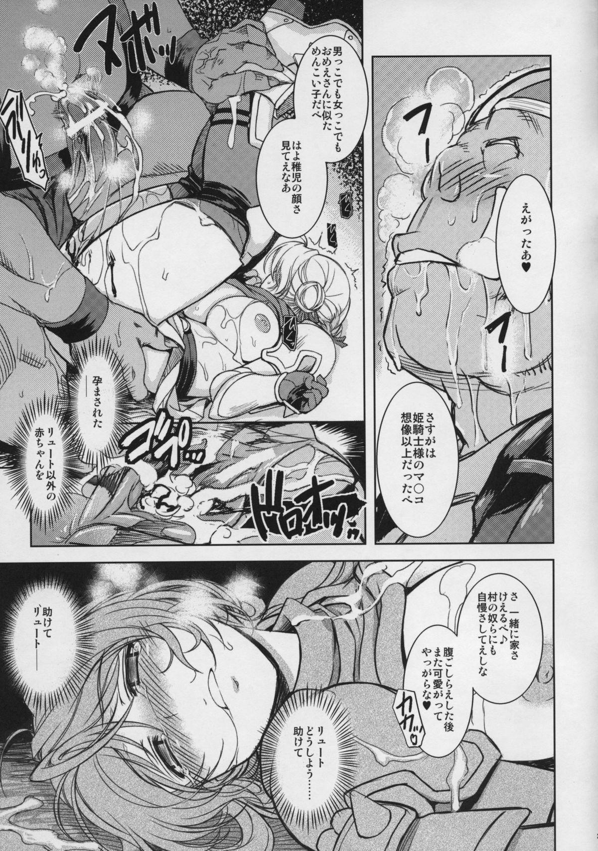 Hime Kishi Tame 22
