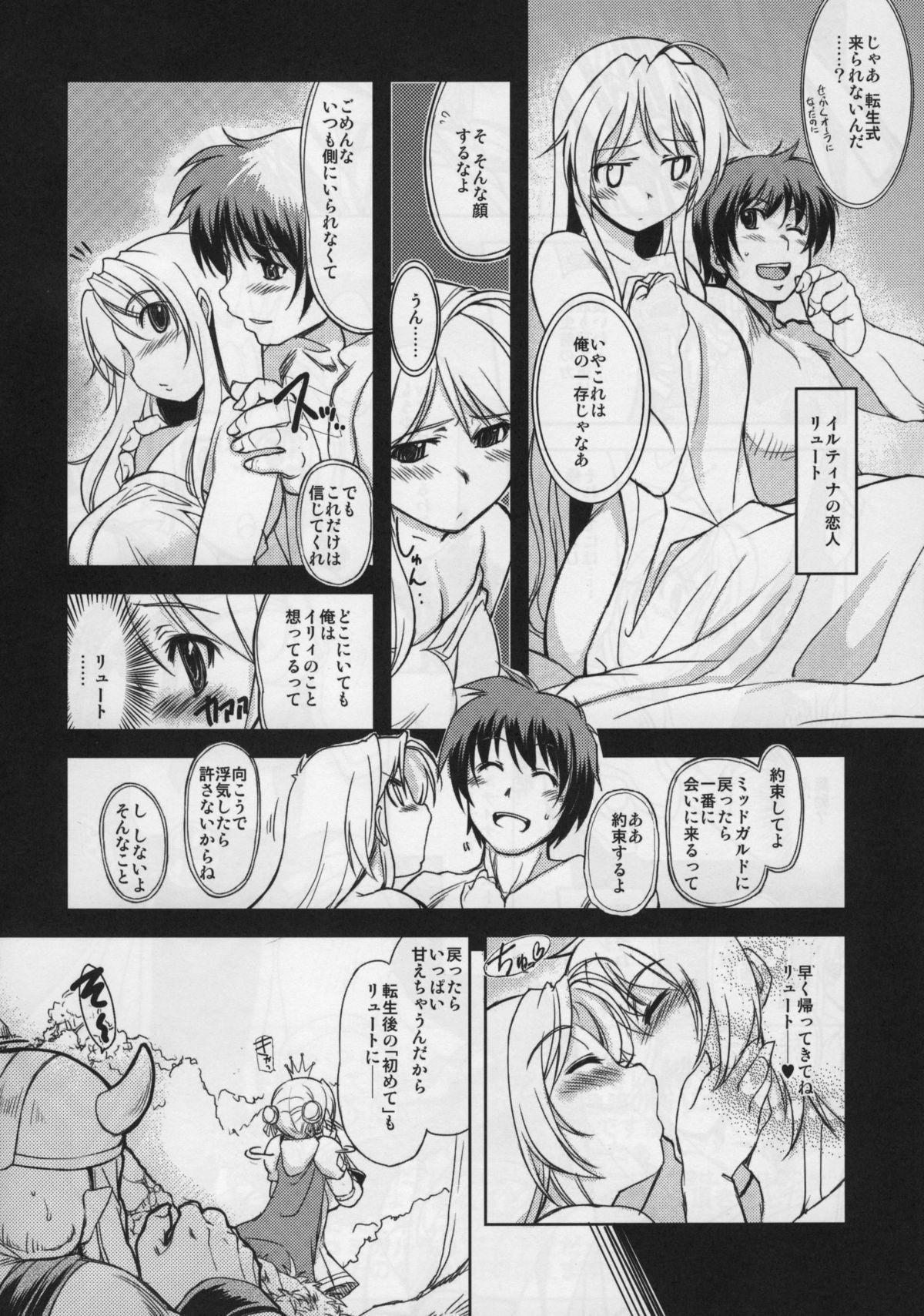 Hime Kishi Tame 3