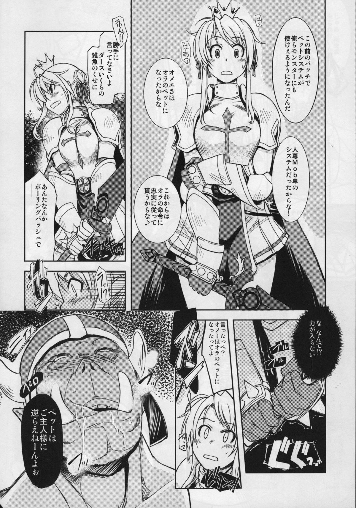 Hime Kishi Tame 5
