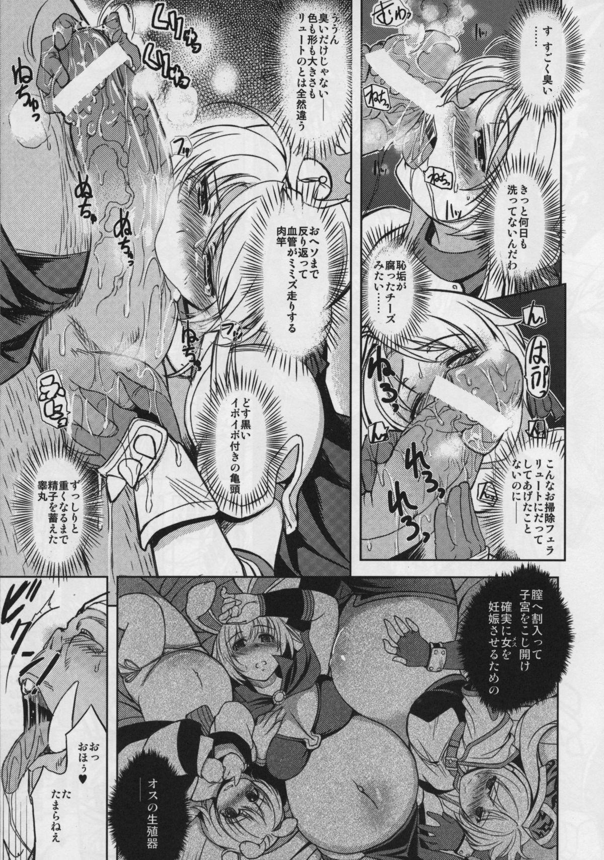 Hime Kishi Tame 8