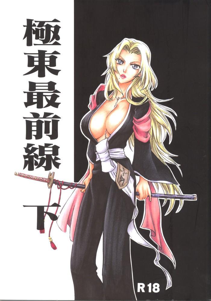 Kyokutou Saizensen-ka 0